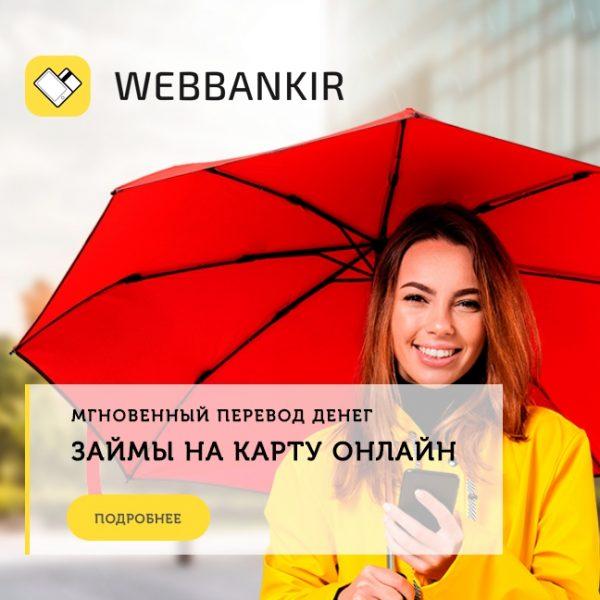 Займы онлайн WEBBANKIR — отзывы о проекте webbankir.com