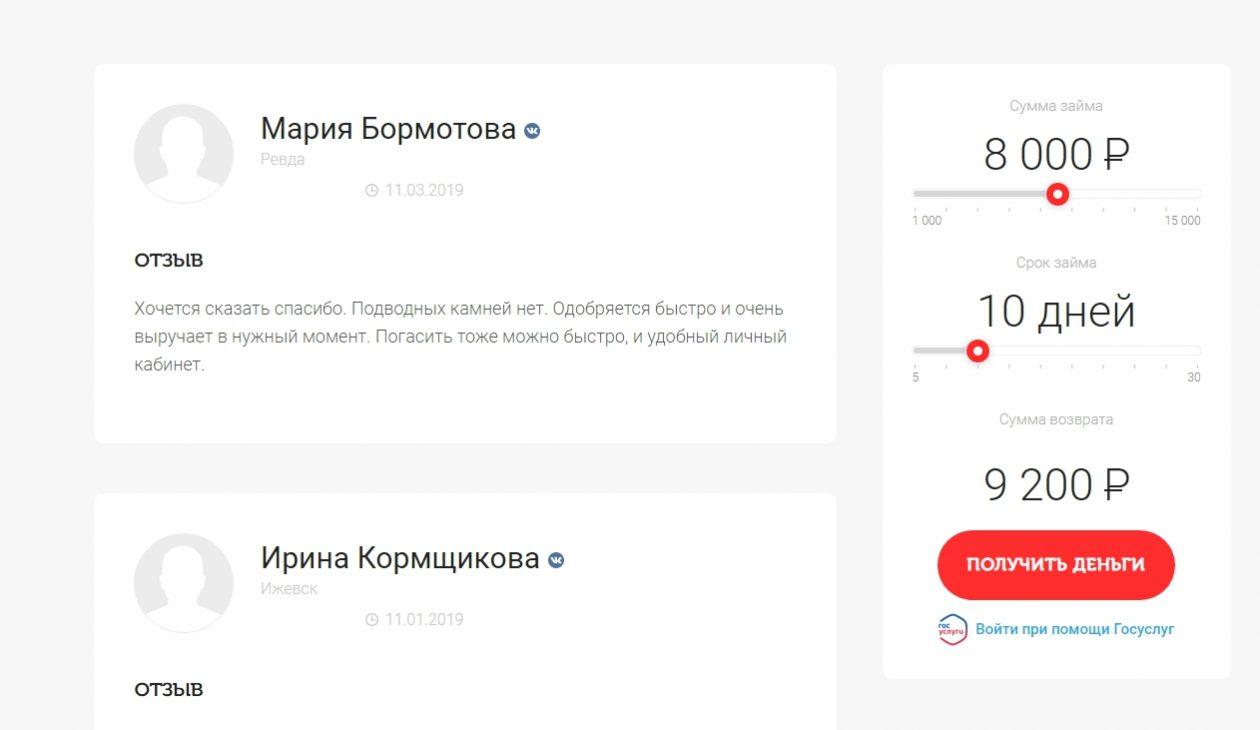 Займы онлайн WEBBANKIR - отзывы о проекте webbankir.com