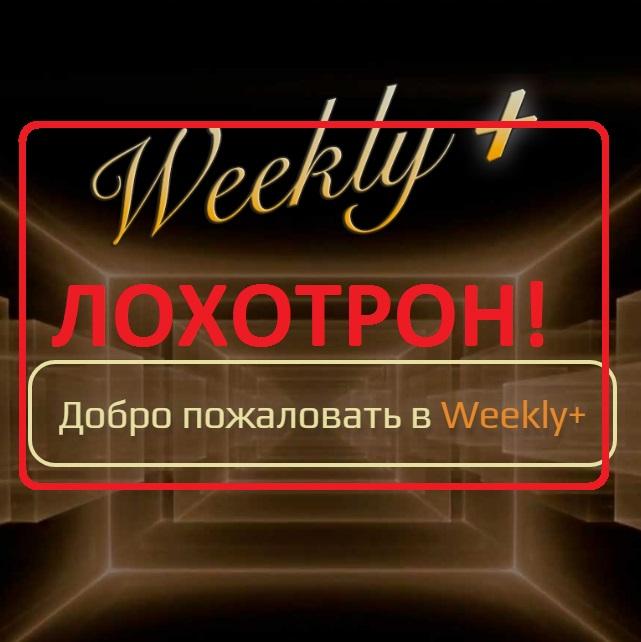 WeeklyMoney — обзор и отзывы о проекте