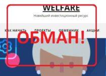 Платформа Welfaretravel.ru — реальные отзывы о Welfare