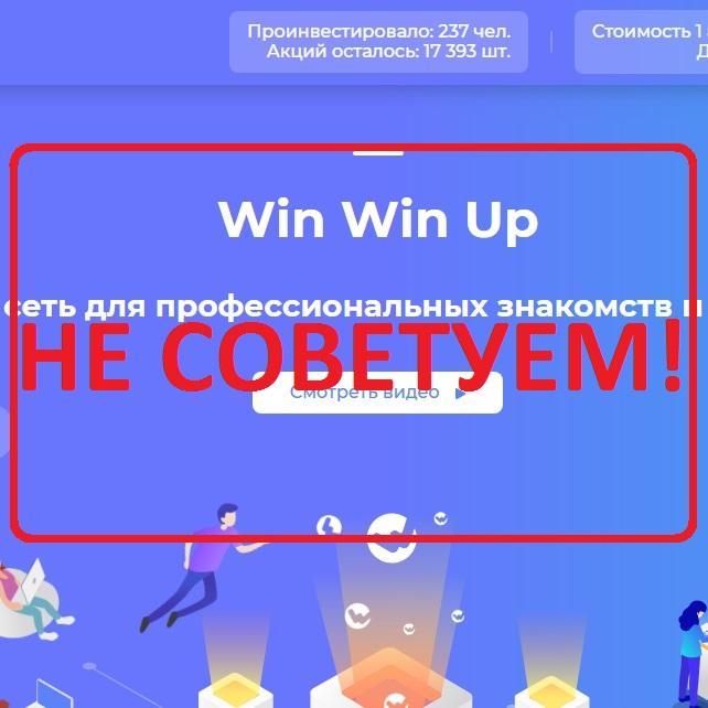 Win Win Up отзывы о стартапе winwinup.ru