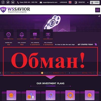 Обзор и отзывы о Wssavior.com