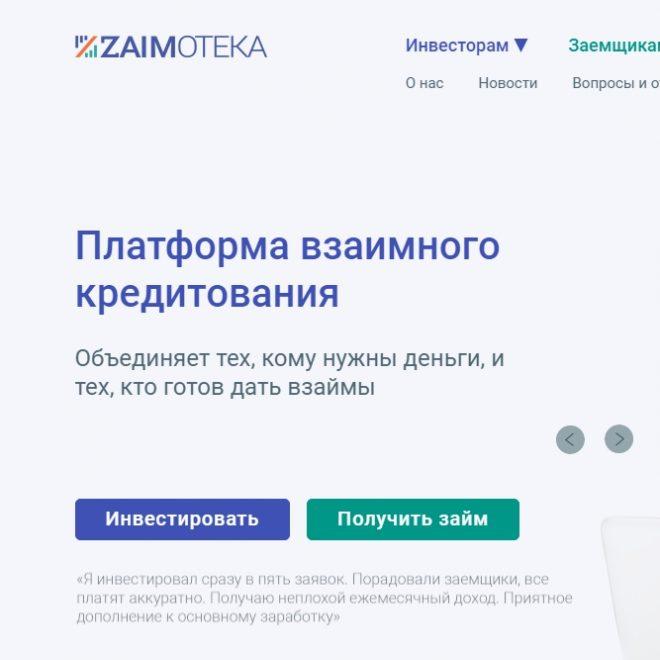 Займотека Онлайн — отзывы инвесторов и обзор zaimoteka.online