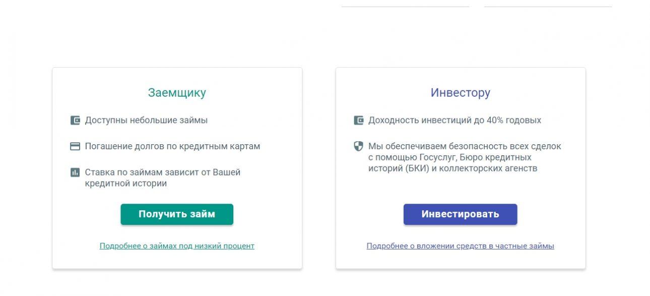 Займотека Онлайн - отзывы инвесторов и обзор zaimoteka.online