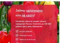 Займы онлайн Деньга — отзывы и обзор denga.ru