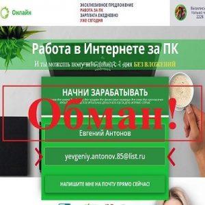 заработок на обмене валюты в интернете отзывы проверенные