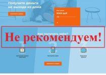 Займы Moneyteka – отзывы о займах moneyteka.ru