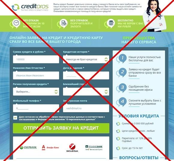 взять кредит онлайн на карту creditoros ru узнать номер телефона банка ренессанс кредит