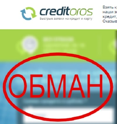 микрозаймы на карту creditoros ru