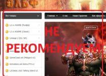 Обзор и отзывы о elfnot.ru — продажи игровой валюты