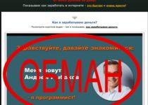 Ежедневная прибыль от 945 рублей всего за 45 минут — курс Андрея Рубакова