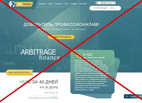 Финансовый арбитраж Arbi Finance - отзывы об arbi.finance
