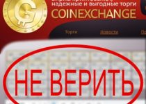 Ge coin — отзывы и обзор биржи ge-coin.com