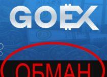 GoEx — инвестиционная платформа GoEx.pro отзывы
