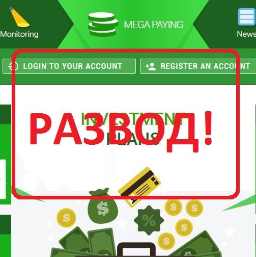 Обзор и отзывы об mega-paying.info