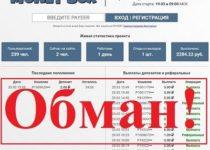 Проекты Sparta.host, Skvonch и Money-box.icu – реальные отзывы