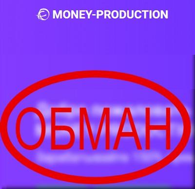 Money-Productio.site — реальные отзывы