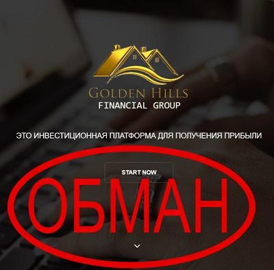 Обзор Golden Hills — отзывы о платформе golden-hills.website