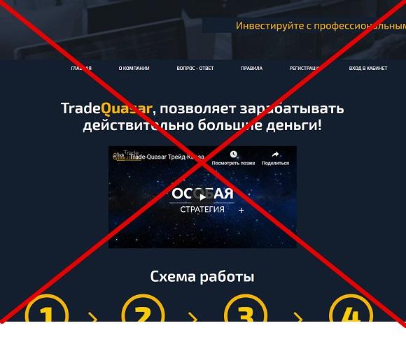 Обзор TradeQuasar - отзывы о трейдерах с tradequasar.com