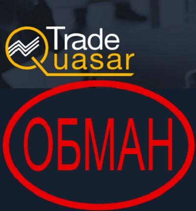 Обзор TradeQuasar — отзывы о трейдерах с tradequasar.com