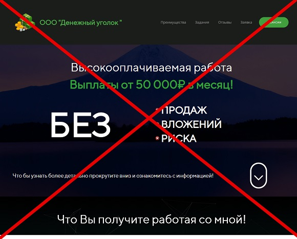 ООО Денежный уголок - отзывы и обзор zarabotokdliavseh.ru