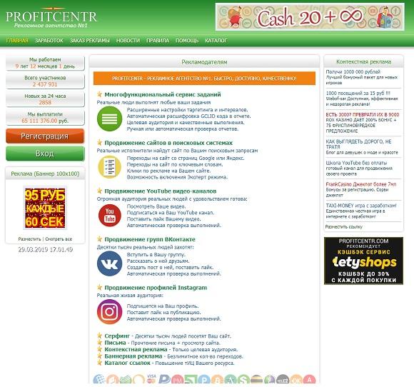ProfitCentr - отзывы и обзор profitcentr.com
