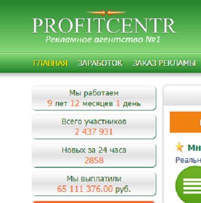 ProfitCentr — отзывы и обзор profitcentr.com