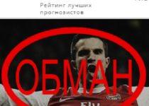 Прогнозы Goalbet — отзывы и обзор goalbet.ru