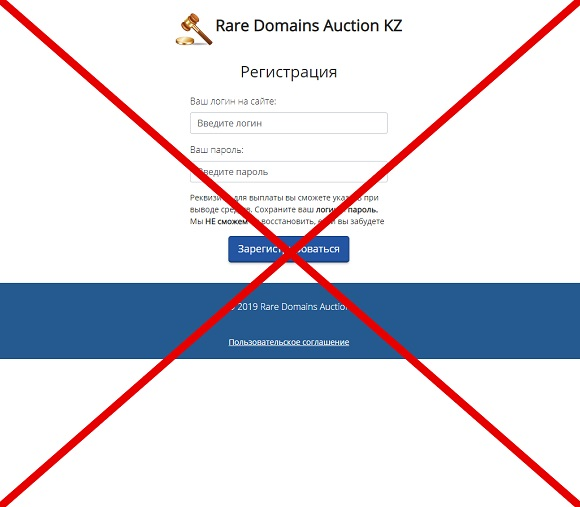 Rare Domains Auction - псевдо аукцион доменов