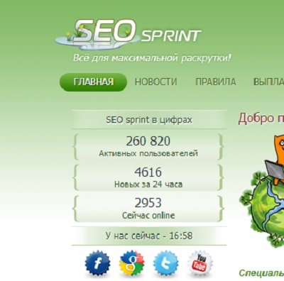 SEO sprint — отзывы о заработке на seosprint.net