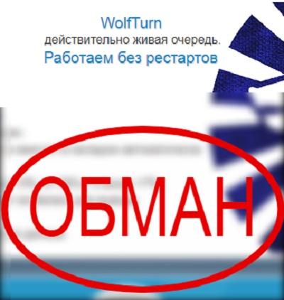 WolfTurn — сомнительный проект. Отзывы
