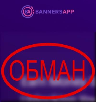 Заработок на Banners App — обзор и отзывы о bannersapp.com