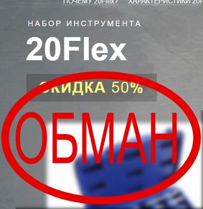 20Flex — отзывы о комплексе для суставов