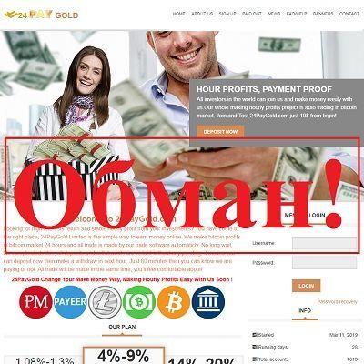 24paygold.com — реальные отзывы и обзор
