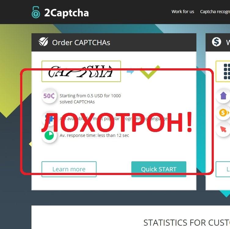 Отзывы о 2Captcha — сколько можно заработать?