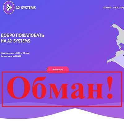 Отзыв о A2-SYSTEMS – управление инвестициями