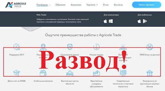 Отзывы о AgricoleTrade - обзор брокера agricoletrade.com