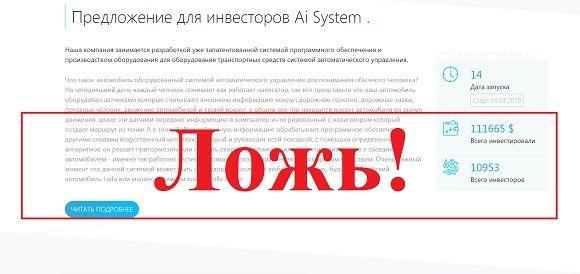 Компания Ai System - обзор и отзывы о aisystem.pro