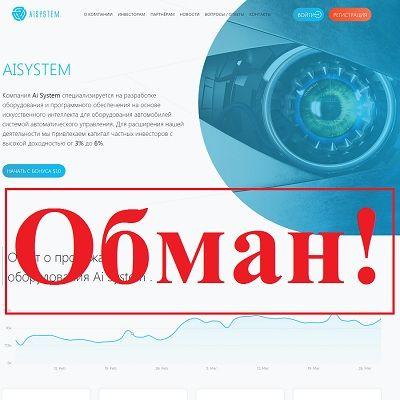 Компания Ai System — обзор и отзывы о aisystem.pro