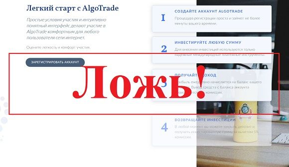 Algotrade – отзывы и обзор algotrade.online