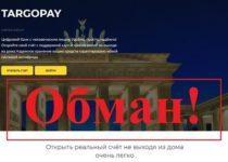 Банк Targopay — реальные отзывы