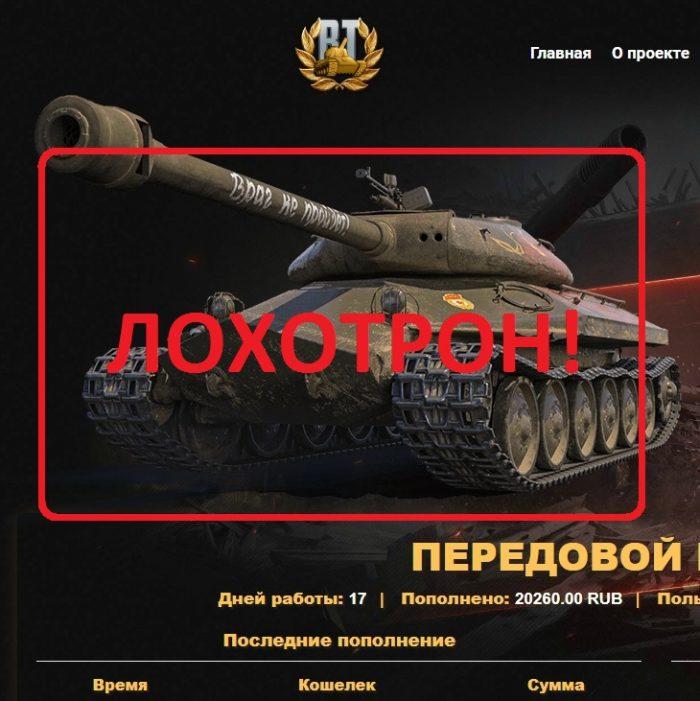 Отзывы о Battle Tanks — зарабатывай играя
