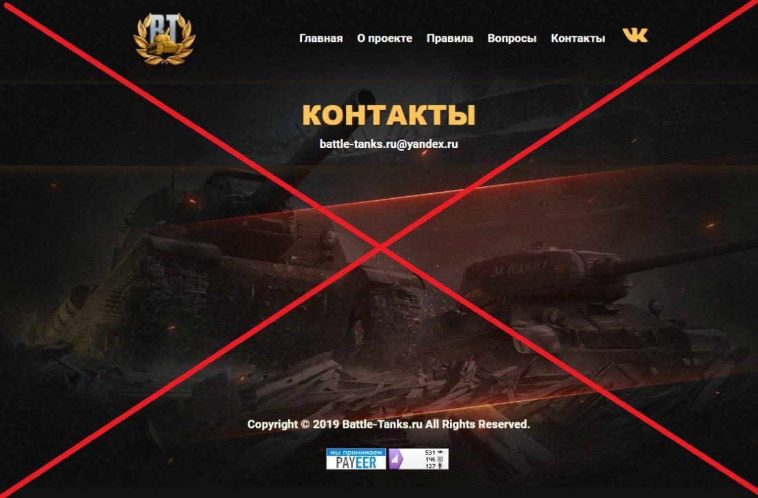 Отзывы о Battle Tanks - зарабатывай играя