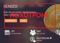 Платформа Bendis.ru – реальные отзывы