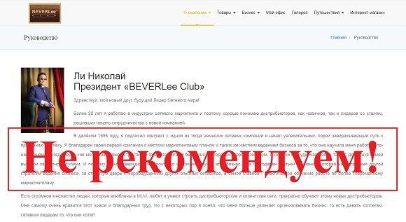 Beverlee Club – отзывы и обзор
