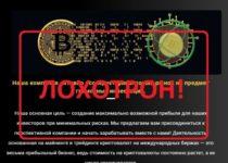 Отзыв о Biliars LTD — сомнительный проект