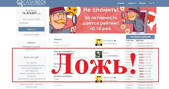 CashBeck.ru – реальные отзывы