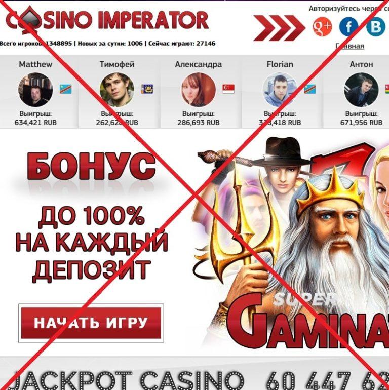 Бонусы в интернет казино Император