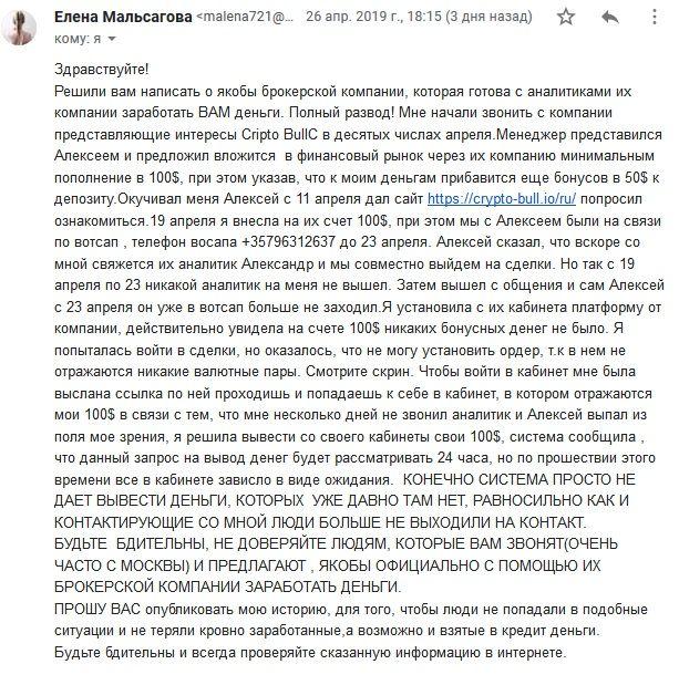 Платформа Crypto Bull – отзывы о мошенниках