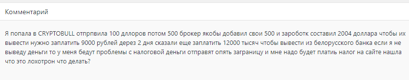 Crypto Bull отзывы